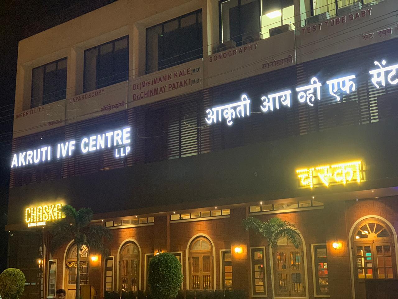 Akruti IVF Street View